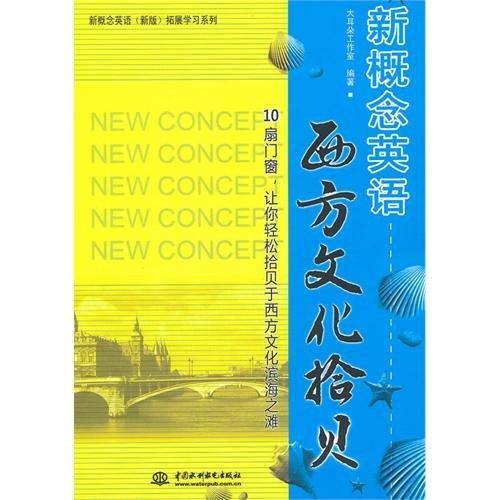 《新概念英语·西方文化拾贝》[PDF]扫描版