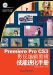 《Premiere Pro CS3影视编辑剪辑
