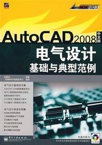 《AutoCAD 2008中文版电气设计基础与典型范例》(AutoCAD 2008)随书光盘[压缩包]