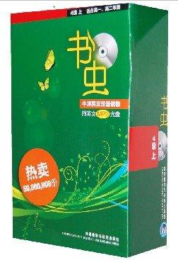 《书虫·牛津英汉双语读物系列》[TXT+MP3]
