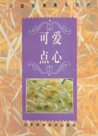 《小厨师美食系列六·可爱点心》[PDF]彩色扫描版