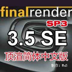 《渲染终极者 finalRender R3.5 SE SP3 for 3ds max 2009/2010/2011/2012 32/64位 顶渲简体中文版》[压缩包]