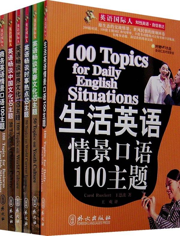 《英语国际人口语全系列》[MP3]