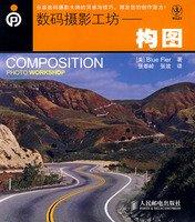 《数码摄影工坊·构图》[PDF]扫描版