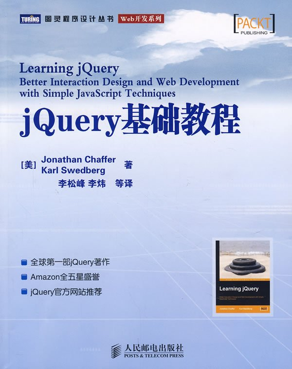 《jQuery基础教程 (超高清中文PDF版)》(Learning.jQuery-Better.Interaction.Design.and.Web.Development.with.Simple.&