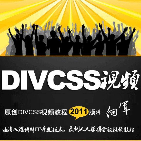 《后盾网DIVCSS原创视频教程》更新至24课[WMV]