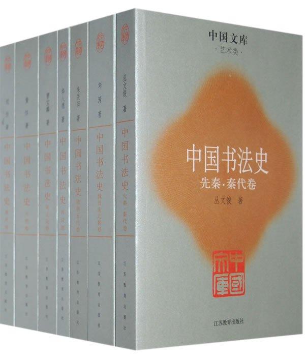 《中国书法史(全七卷)》[PDF]扫描版