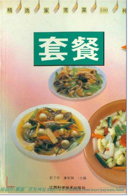 《精选家常菜100种套餐》[PDF]彩色扫描版
