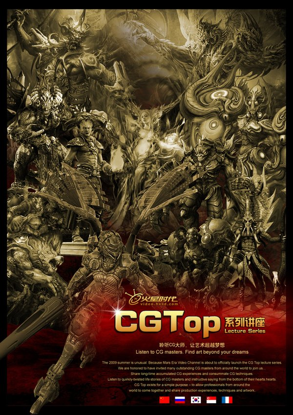 《火星时代CGTop系列讲座》[压缩