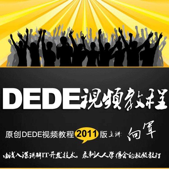 《后盾网原创:DEDE cms视频教程》[压缩包]