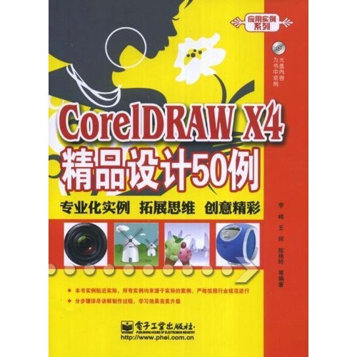《CoreLDRAW X4精品设计50例》随