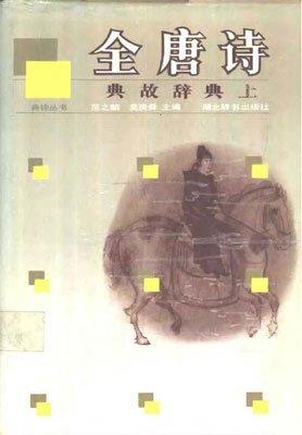 《全唐诗典故辞典》[PDF]扫描版