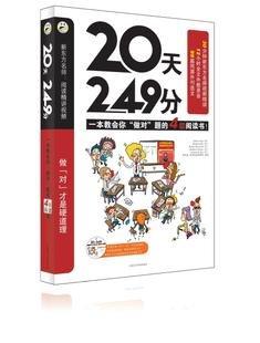 《20天249分·英语4级阅读》[PDF+MP3]