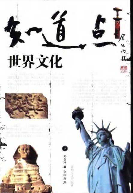 《知道点世界文化(上下册)》[PDF]扫描版