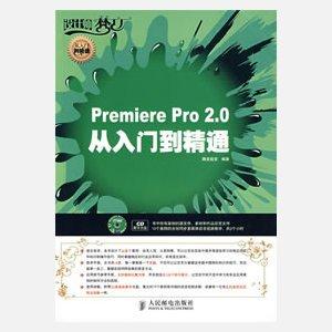 《premiere pro 2.0从入门到精通