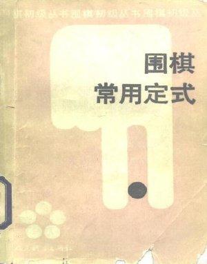 《围棋常用定式》(邱鑫&李松福)扫