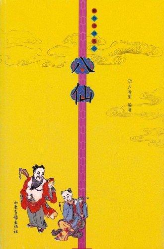 《雅俗中国丛书20册》[PDF]彩色扫描版