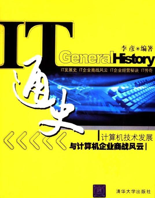 《IT通史·计算机技术发展与计算机企业商战风云》[PDF]扫描版