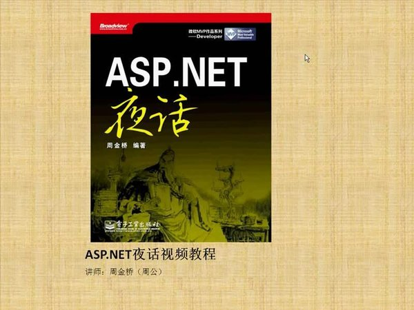 《asp.net夜话教学视频》AVI[压缩包]