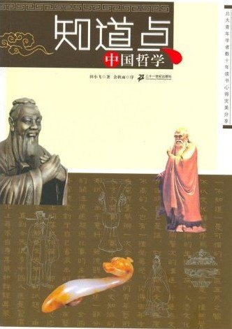 《知道点中国哲学》[PDF]扫描版
