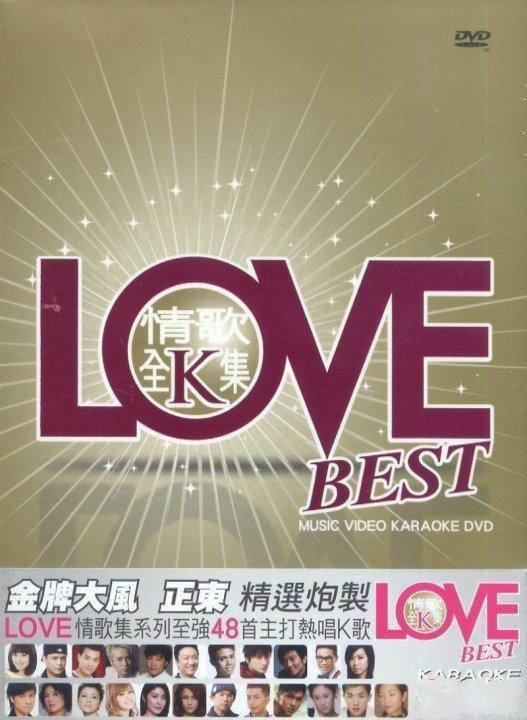 [香港群星Love Best 情歌全K集][DVDRip-AVI/2.7G]