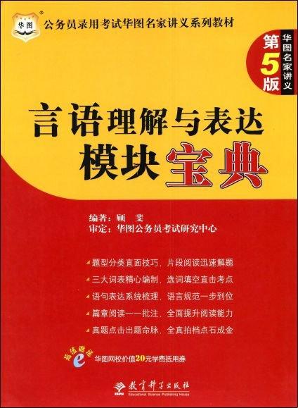 《2011公务员华图模块宝典第5版《