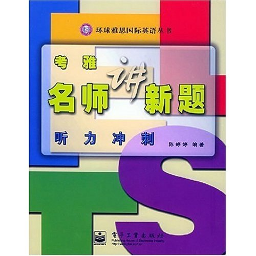 《考雅名师讲新题:听力冲刺》随书光盘[MP3]