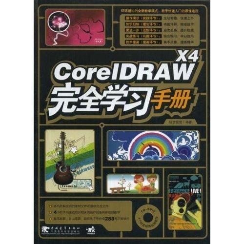 《CorelDRAW X4完全学习手册》(C