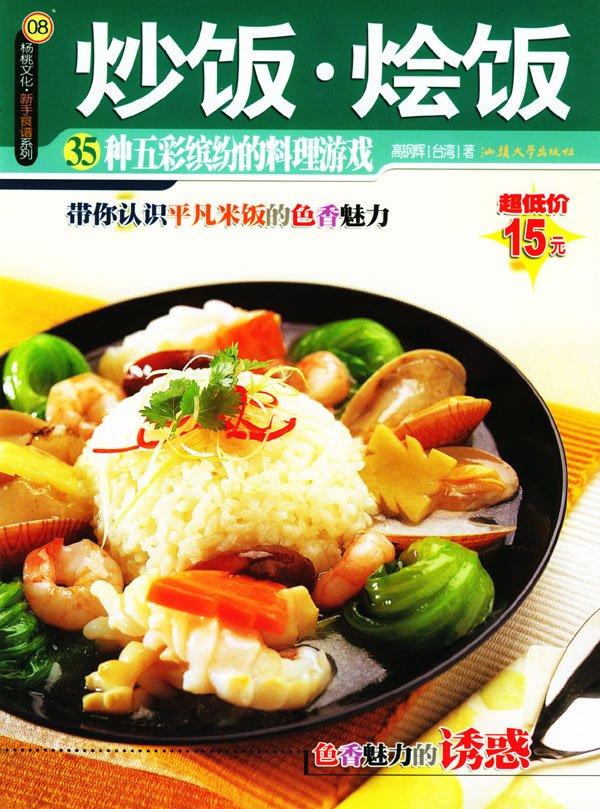 《炒饭·烩饭:35种五彩缤纷的料理游戏》[PDF]彩色扫描版