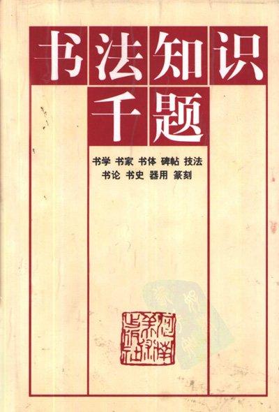 《书法知识千题》[PDF]扫描版