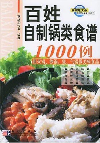 《百姓自制锅类食谱1000例》[PDF]扫描版