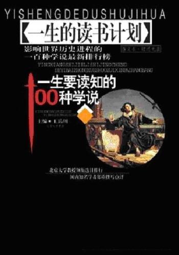 《一生要读知的100种学说》[PDF]扫描版