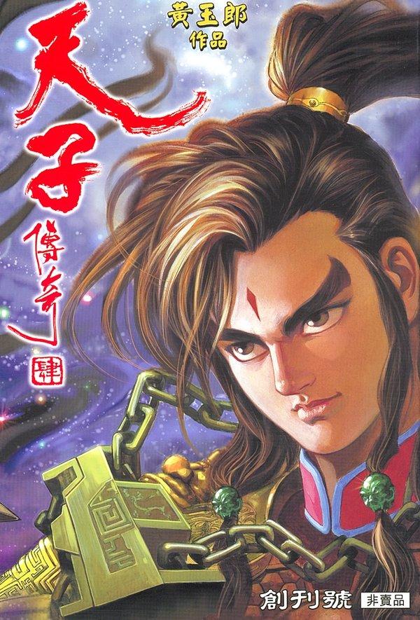 《天子传奇4·李世民篇》全彩漫画