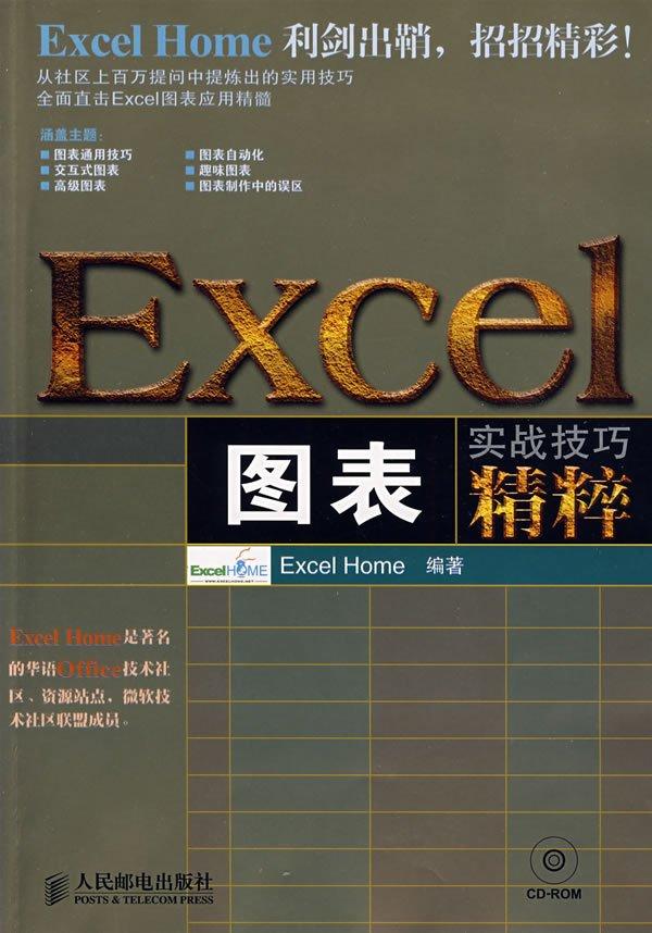 《Excel图表实战技巧精粹》[PDF]扫描版
