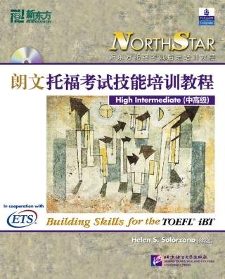 《朗文托福考试技能培训教程:中高级》(NorthStar Building Skills for the TOEFL iBT (High Intermediate))2010年2月第1版[MP3]