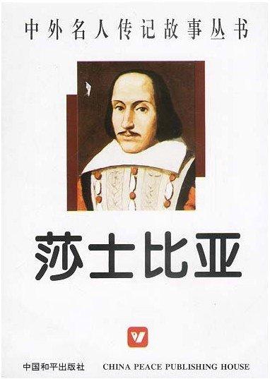 《中外名人传记故事丛书》[PDF]