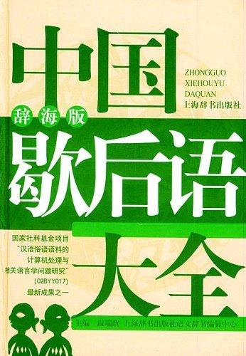 《中国歇后语大全(辞海版)》[PDF]扫描版