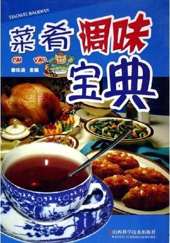 《菜肴调味宝典》[PDF]扫描版