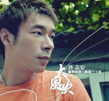 许志安-《大风吹(新歌+精选)2CD》[APE/721MB]