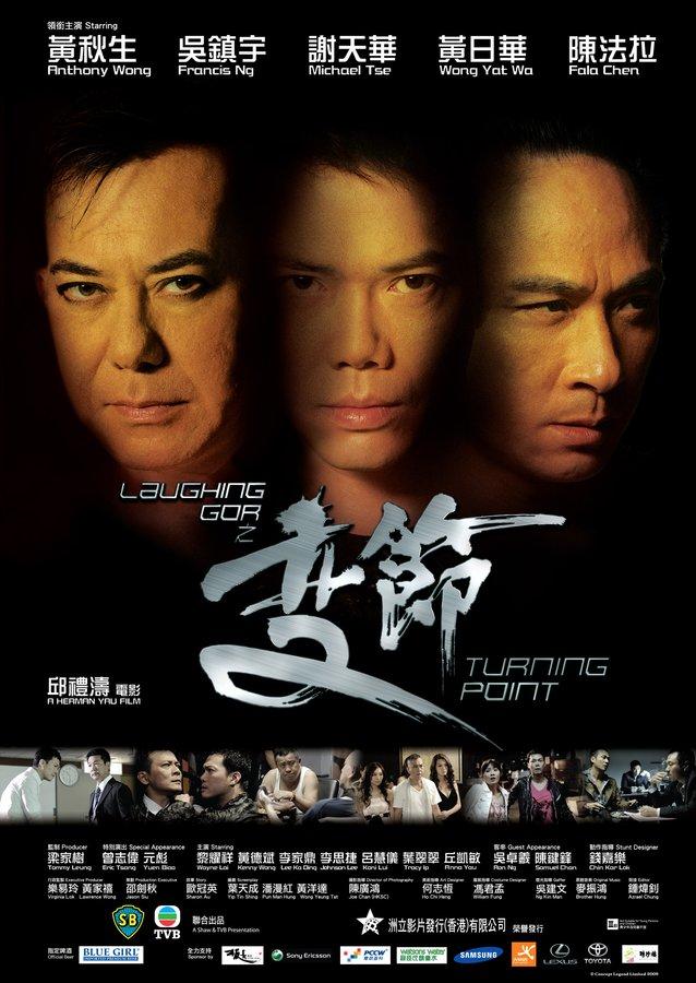 1024分辨率《Laughing Gor之变节》BD囯粤双语中字迅雷下载