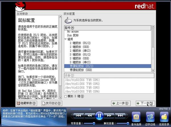 安装Linux