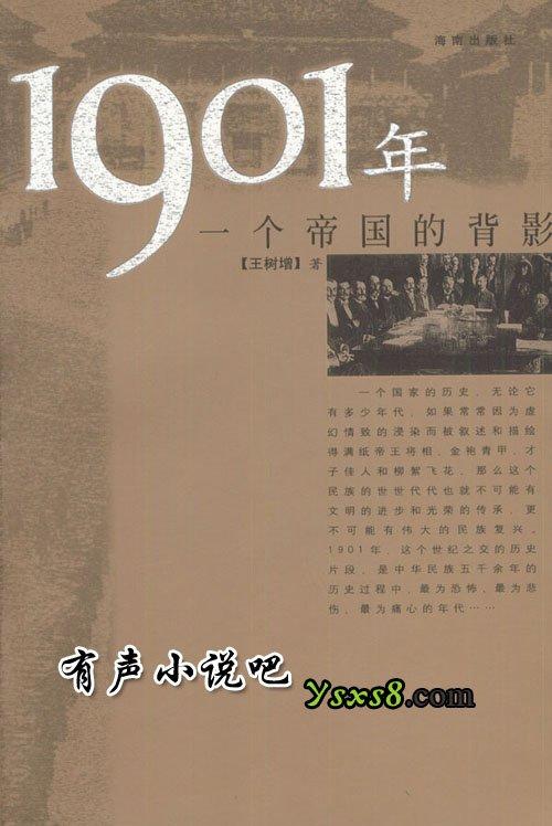 《1901年:一个帝国的背影》王树增【epub】