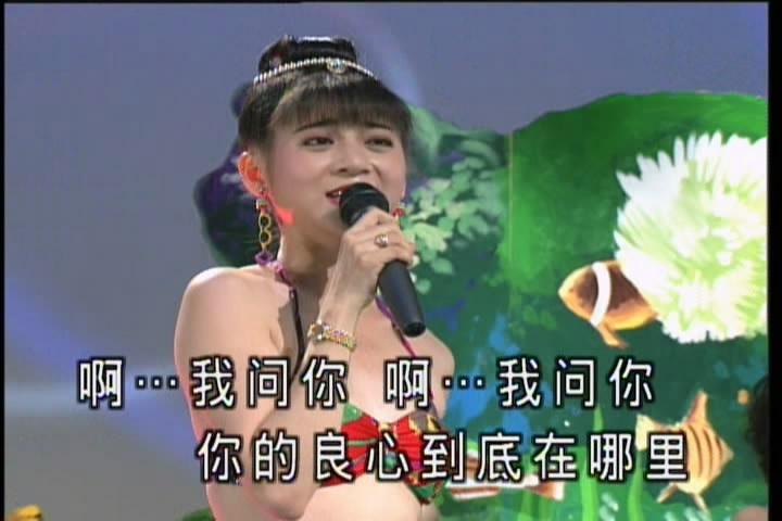 《十二大美女海底城泳装歌唱秀》rmvb/561m闽南语