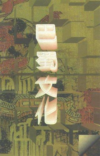 《中国地域文化丛书24册》[PDF]扫描版