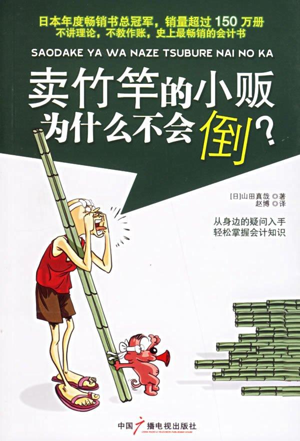 《卖竹竿的小贩为什么不会倒》PDF图书免费下载