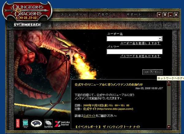 2008年10月25日制作的ddo 龙与地下城online 日服完整客户...