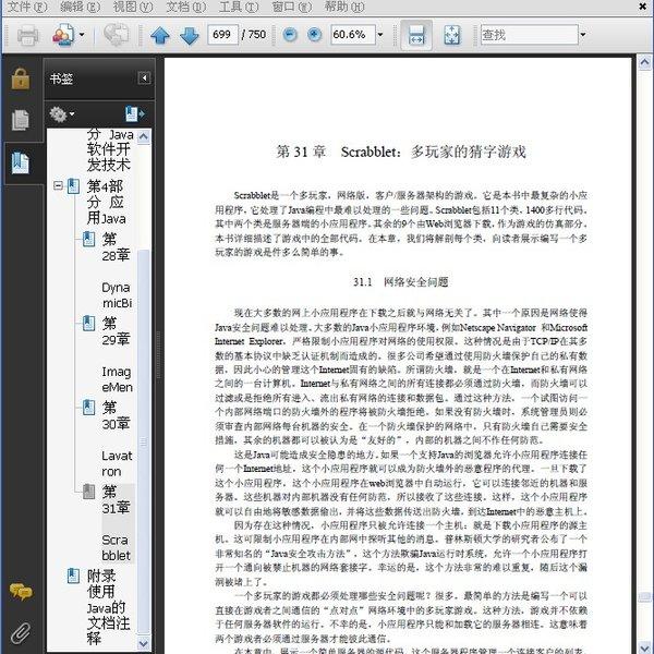 java book pdf by herbert schildt