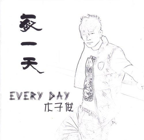 桓乐文化——木子俊个人专辑《每一天》……