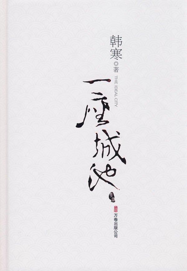 《一座城池》(韩寒)文字版PDF图书免费下载