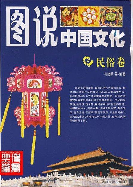 《图说中国文化:民俗卷》[PDF]彩色版
